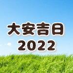 【2022年】大安吉日カレンダー