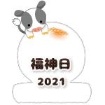 福神日2021年