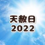 【2022年】天赦日カレンダー