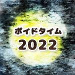 2022年ボイドタイム&新月満月カレンダー