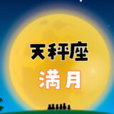 【天秤座の満月】優柔不断な性格を改めるチャンス!
