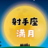 【射手座の満月】見栄を張ることをやめるチャンス!