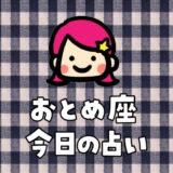 乙女座の今日の運勢