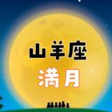【山羊座の満月】仕事運を上げるチャンス!