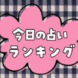 【保存版】今日の運勢ランキング