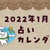【2022年1月】占いカレンダーで運勢アップ