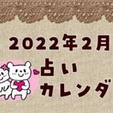 【2022年2月】占いカレンダーで運勢アップ