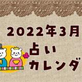2022年3月占いカレンダー
