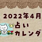 【2022年4月】占いカレンダーで運勢アップ