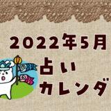 2022年5月占いカレンダー