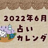 2022年6月占いカレンダー
