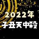 【2022年】子丑天中殺の運勢