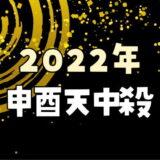 【2022年】申酉天中殺の運勢