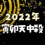 【2022年】寅卯天中殺の運勢