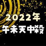 【2022年】午未天中殺の運勢